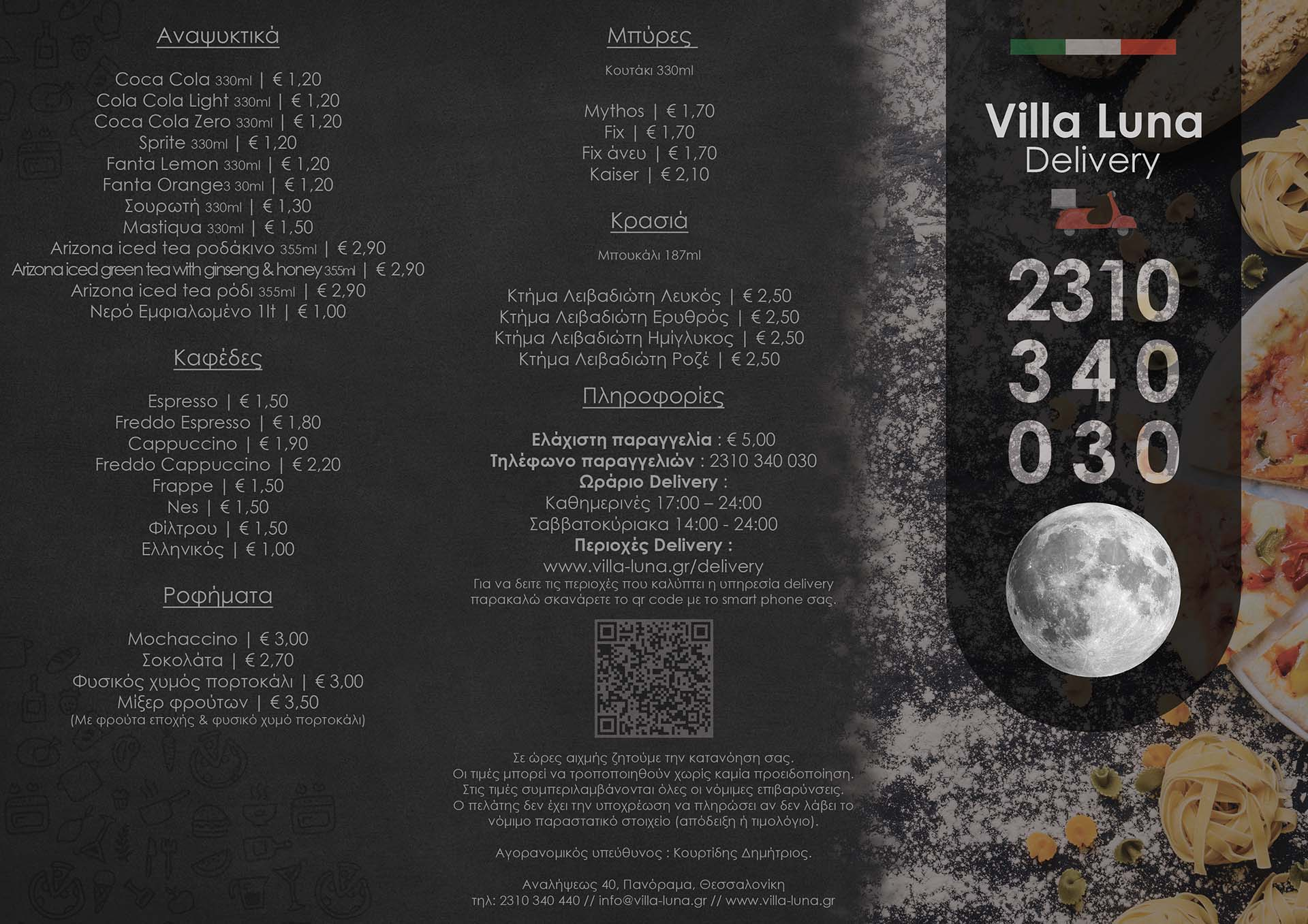 //www.villa-luna.gr/wp-content/uploads/web-delivery_outside.jpg